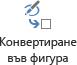 """Бутонът """"Конвертирай в фигура"""" конвертира ръкописен чертеж във фигура във Visio"""