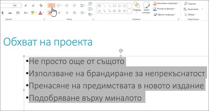 Избран текст и осветен бутон за водещи символи