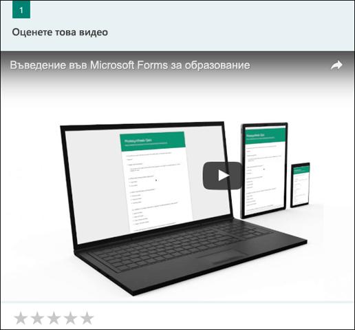 Изображение на видео показва до формуляр въпрос