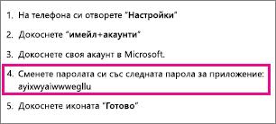 Запишете си паролата на приложението в стъпка 4