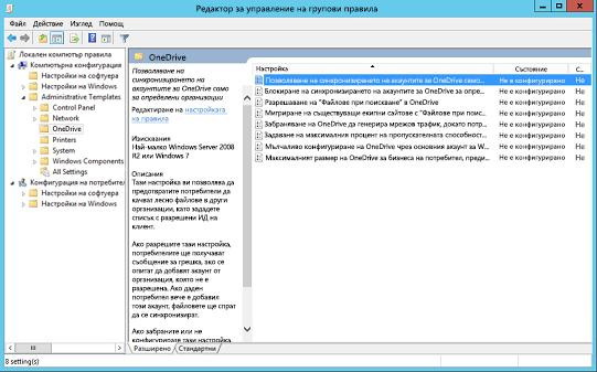Правилата за конфигурация на компютъра в управлението на редактора на групови правила