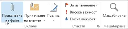 прикачване на файл