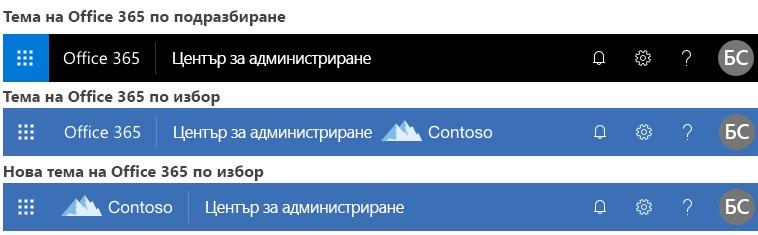 Пример за промяна на темата на Office 365