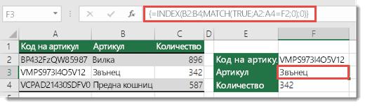 Използвайте INDEX и MATCH за търсене на стойности с повече от 255 знака