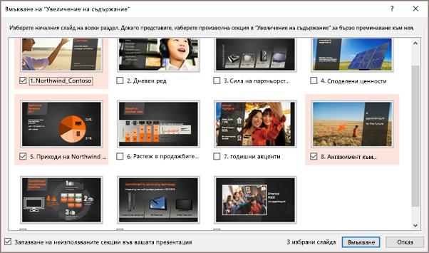 Показва диалоговия прозорец Вмъкване на Резюме за мащабиране в PowerPoint с избрани раздели.