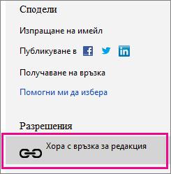 Избор на връзката за редактиране