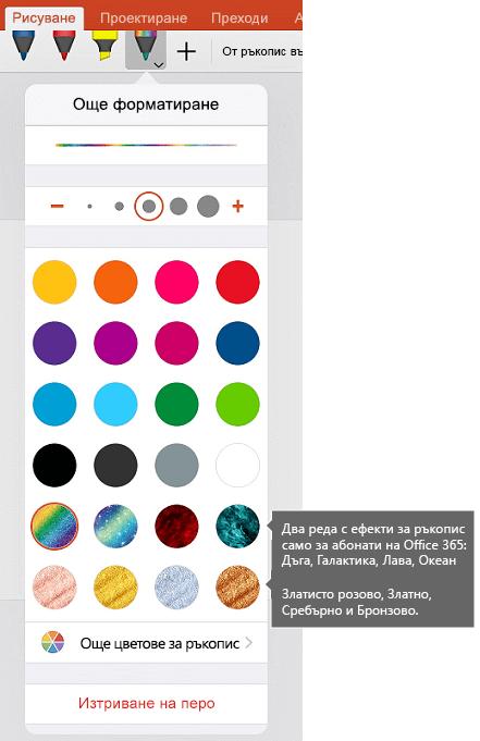 Мастило цветове и ефекти за рисуване с ръкопис в Office за iOS