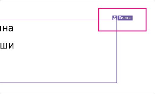 Показва икона, че някой работи по раздел в слайд в PowerPoint 2016 за Windows