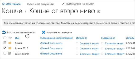 SharePoint второ ниво кошчето с осветен бутон за възстановяване
