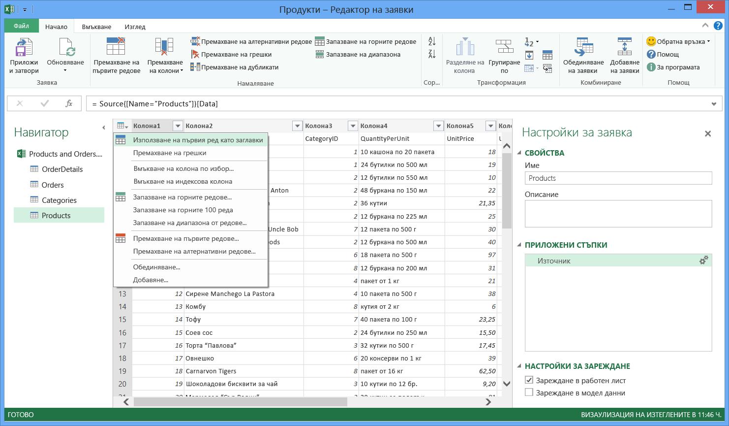 Повишаване на първия ред до заглавки на колони на таблица