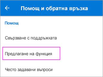 Изберете предлагане на функция