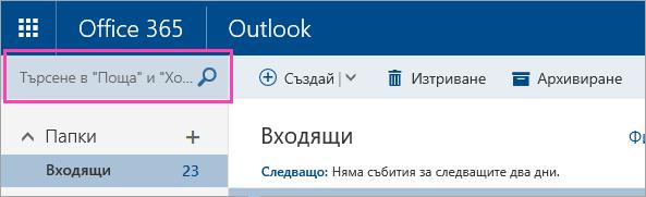 """Екранна снимка на полето """"Търсене в """"Поща"""" и """"Хора"""""""
