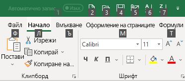Клавишни подсказвания за лентата на Excel