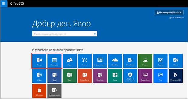 Бутони на поща и календар в иконата за стартиране на приложения