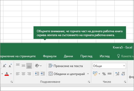 Горната част на работния лист припокрива разделите на друг работен лист