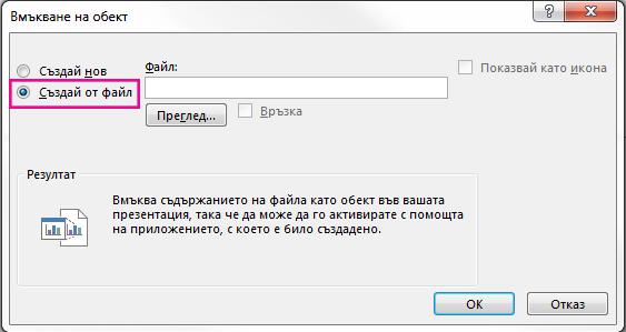 """Диалоговият прозорец """"Вмъкване на обект"""" с избрана опция """"Създай от файл"""""""
