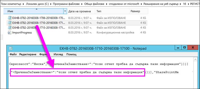 Игнориране на причина за потребител в регистрационния файл за използване