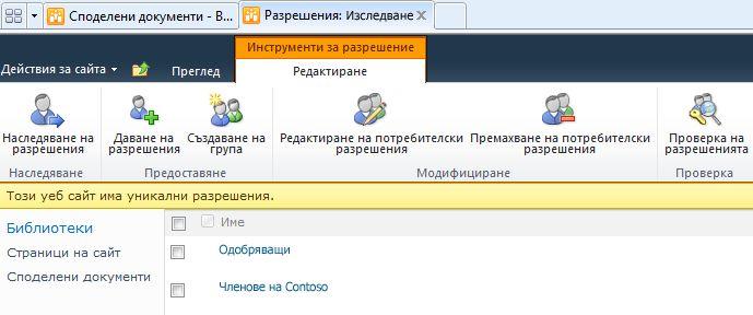 премахване на потребителски разрешения.