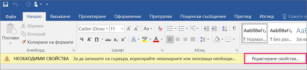 """Показан бутон """"Редактиране на свойства"""" в лентата за известия"""