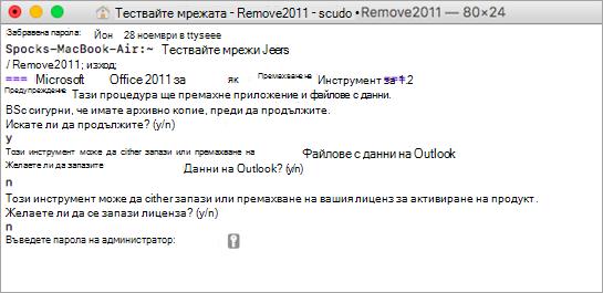 Изпълнете инструмента за Remove2011, чрез Control + щракване, за да отворите.