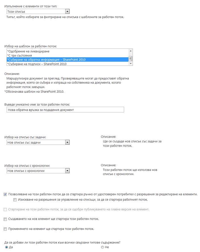Първа страница на формуляра за иницииране