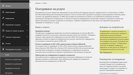 Екранна снимка на таблото за осигуряване на услуга на Office 365 защита & център за съответствие, който съдържа информация за това какво е новото, и връзки, за да добавите потребители и към ръководство за внедряване.