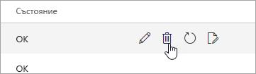 """Екранна снимка на бутона """"Изтрий"""" в страницата на мобилните устройства."""