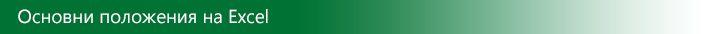 Съществени елементи Excel