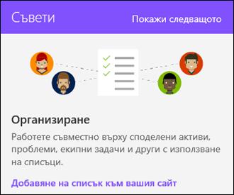 Съвети за употребата на SharePoint сайт за онлайн
