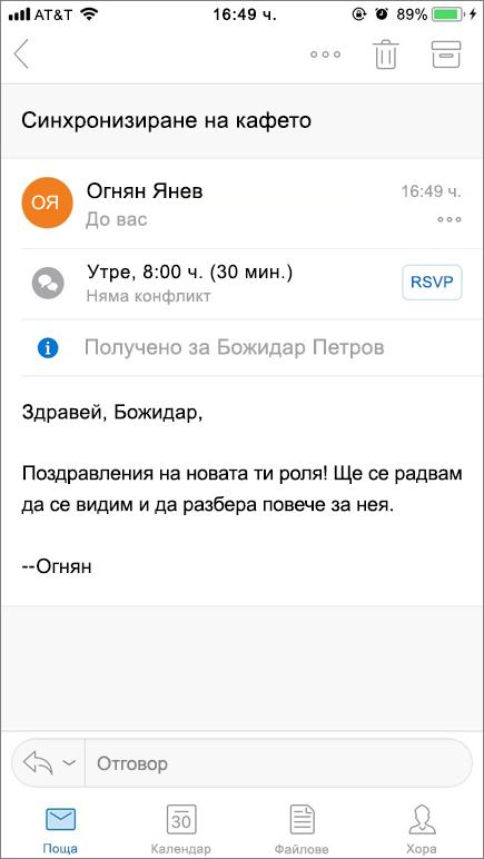 Екранна снимка показва екран на мобилно устройство с пощенски елемент.