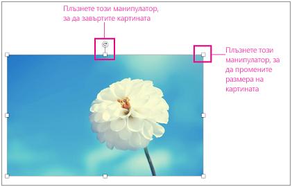Изображение с осветени манипулатори за преоразмеряване