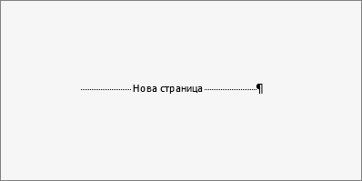 Показва пример за знак за нова страница.