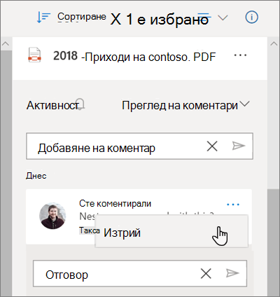 Екранът с подробни данни за OneDrive, показващ коментарите, оставени в споделен файл, и опцията за изтриване, избрана за коментар