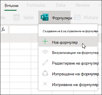 "Вмъкване на опция ""Нов формуляр"" в Excel Online"
