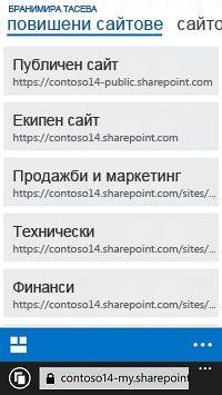 Повишени сайтове в SharePoint Online на мобилно устройство