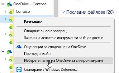 """Екранна снимка на контекстното меню във файловия мениджър с избрано """"Изберете папки на OneDrive за синхронизиране""""."""