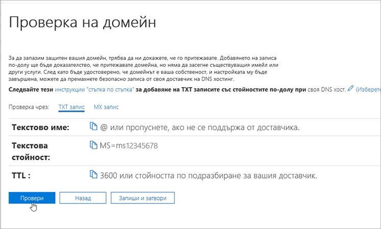 One_O365_Verify_C3_2017829173257