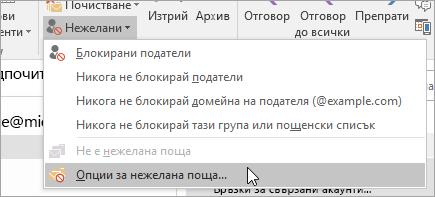 """Екранна снимка на бутона """"Опции за нежелана поща"""""""
