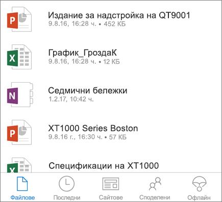 Мобилно приложение OneDrive