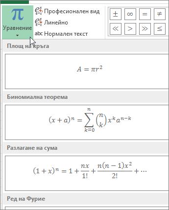 предварително вградени шаблони за уравнения, които се намират под бутона ''Уравнения''