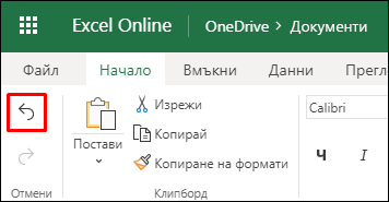 """Използвайте бутона """"Отмени"""" в Excel за уеб в раздела """"Начало"""", за да отмените предишно сортиране"""