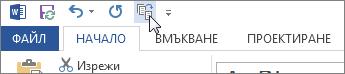 Бутонът ''Свий с една страница'' в лентата с инструменти за бърз достъп