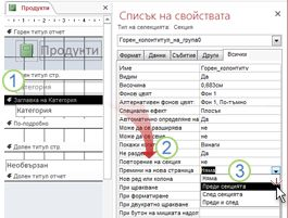 добавяне на преминаване на нова страница към групиран отчет