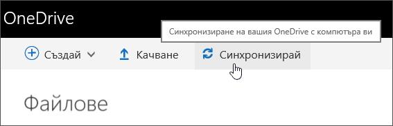Осветен бутон за синхронизиране на OneDrive за бизнеса