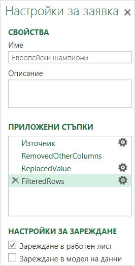 Пример за настройки на заявка