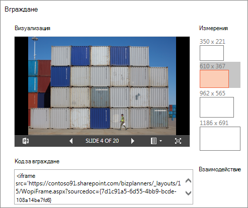 Смяна на вграден размерите на PowerPoint