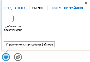 Екранна снимка на добавяне на прикачен файл
