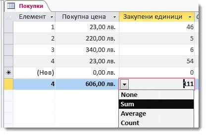 сумарен ред с функциите за сума и брой