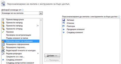 Диалогов прозорец за персонализиране на лентата с инструменти за бърз достъп чрез допълнителни команди