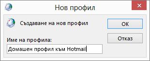 Нов профил на диалогов прозорец